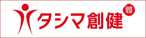 タシマ創健